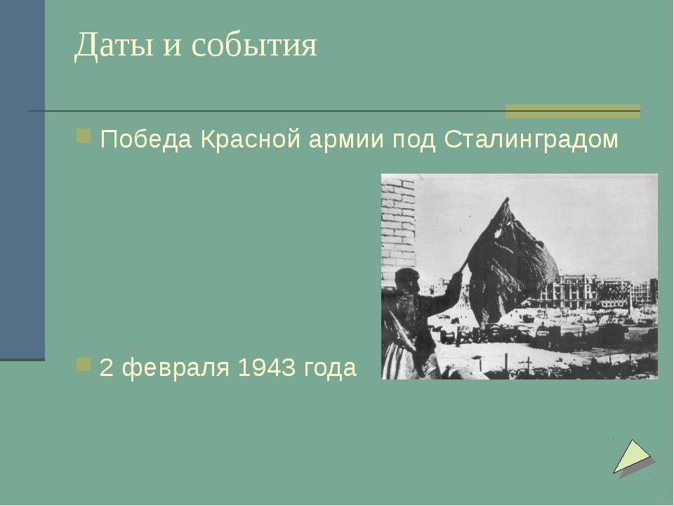 Даты и события Победа Красной армии под Сталинградом 2 февраля 1943 года