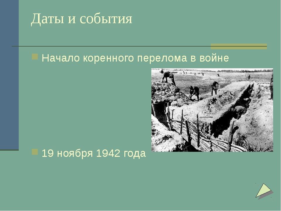 Даты и события Начало коренного перелома в войне 19 ноября 1942 года