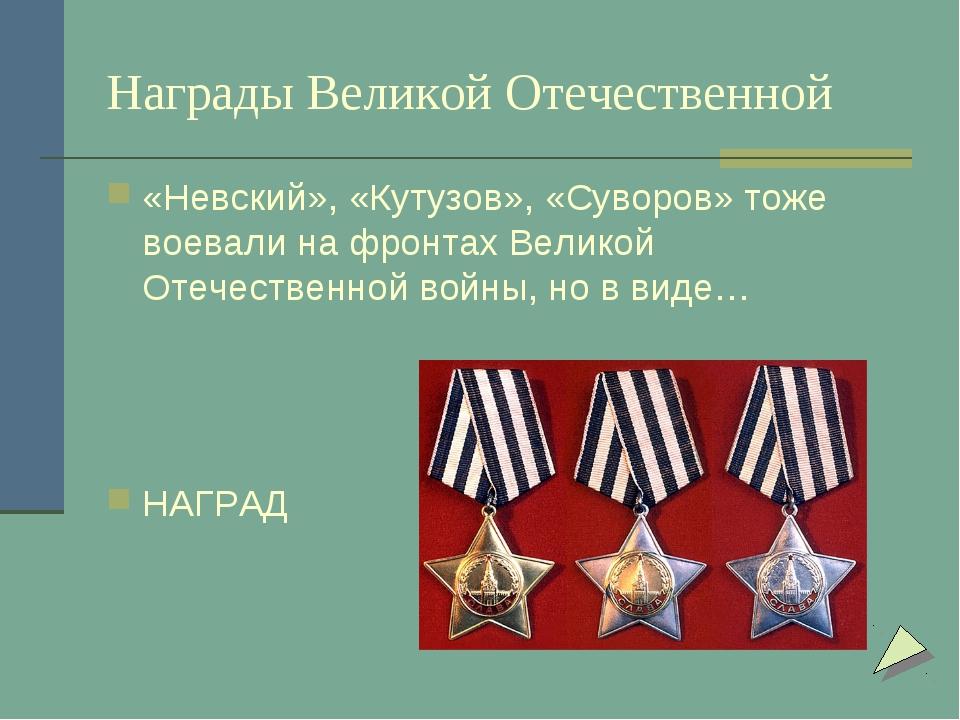 Награды Великой Отечественной «Невский», «Кутузов», «Суворов» тоже воевали на...