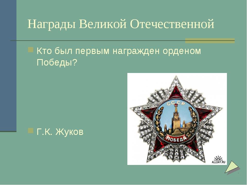 Награды Великой Отечественной Кто был первым награжден орденом Победы? Г.К. Ж...