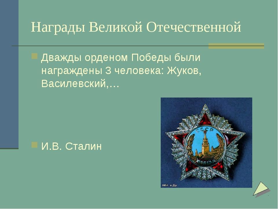 Награды Великой Отечественной Дважды орденом Победы были награждены 3 человек...