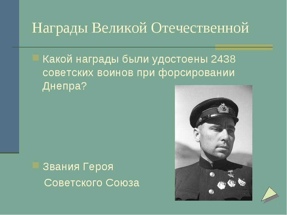 Награды Великой Отечественной Какой награды были удостоены 2438 советских вои...