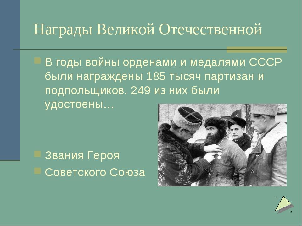 Награды Великой Отечественной В годы войны орденами и медалями СССР были нагр...