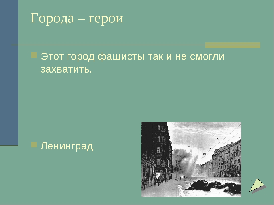 Города – герои Этот город фашисты так и не смогли захватить. Ленинград