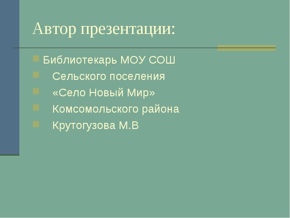 Автор презентации: Библиотекарь МОУ СОШ Сельского поселения «Село Новый Мир»...