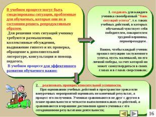 """1. создавать для каждого ученика своеобразный """"банк ситуаций успеха"""", т.е. т"""