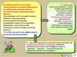 3. строить при выполнении важного, с точки зрения педагогических психологов,