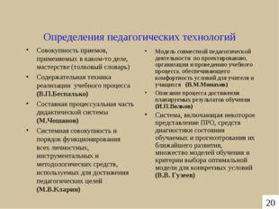 20 Определения педагогических технологий Совокупность приемов, применяемых в