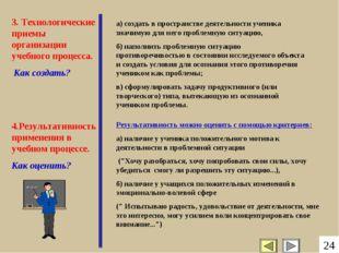 а) создать в пространстве деятельности ученика значимую для него проблемную с