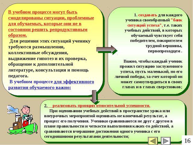 """1. создавать для каждого ученика своеобразный """"банк ситуаций успеха"""", т.е. т..."""