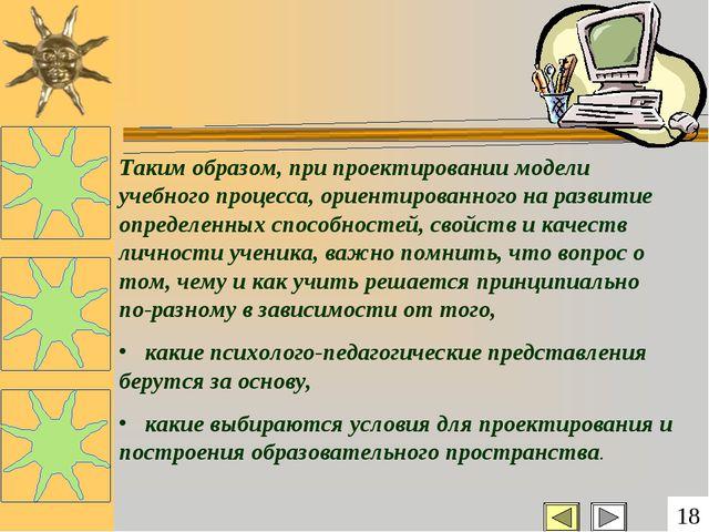 Таким образом, при проектировании модели учебного процесса, ориентированного...