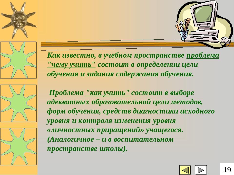 """Как известно, в учебном пространстве проблема """"чему учить"""" состоит в определе..."""