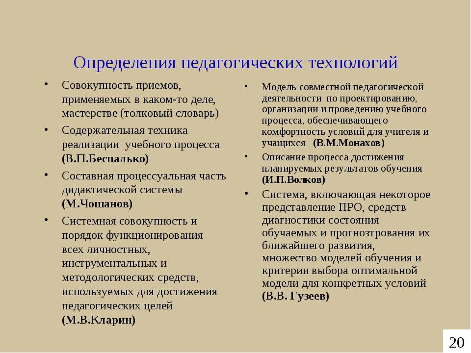 20 Определения педагогических технологий Совокупность приемов, применяемых в...