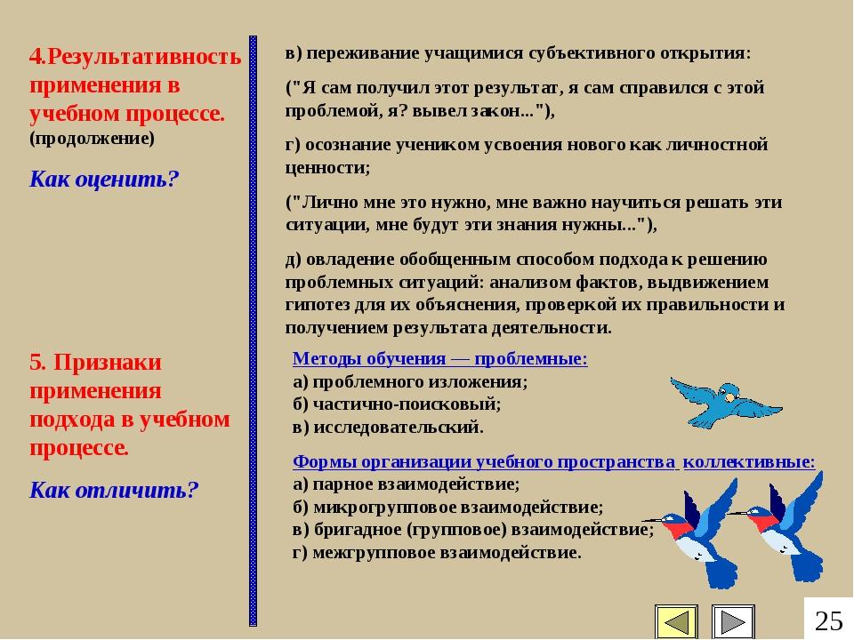 4.Результативность применения в учебном процессе. (продолжение) Как оценить?...