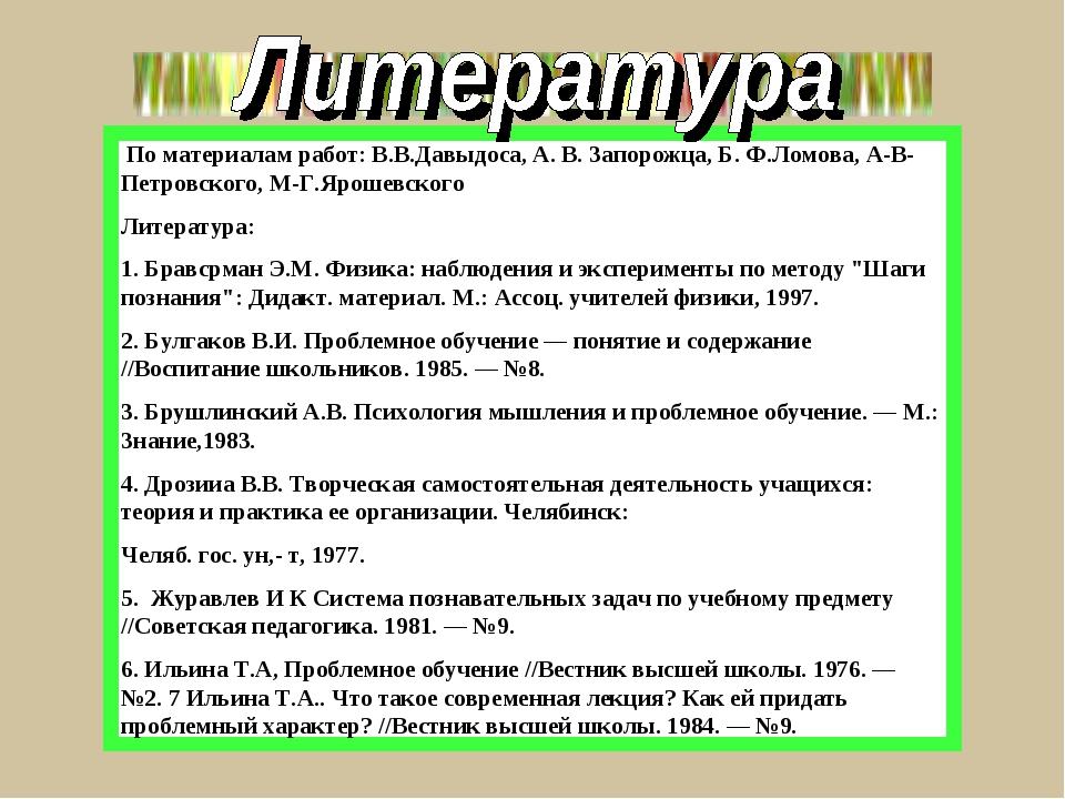 По материалам работ: В.В.Давыдоса, А. В. Запорожца, Б. Ф.Ломова, А-В-Петровс...