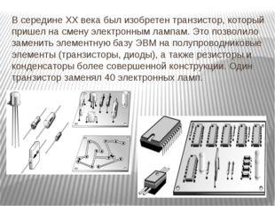 В середине ХХ века был изобретен транзистор, который пришел на смену электрон