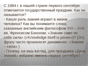 С 1984 г. в нашей стране первого сентября отмечается государственный праздник