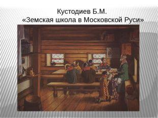 Кустодиев Б.М. «Земская школа в Московской Руси»