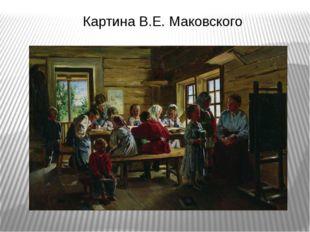 Картина В.Е. Маковского