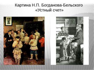 Картина Н.П. Богданова-Бельского «Устный счет»
