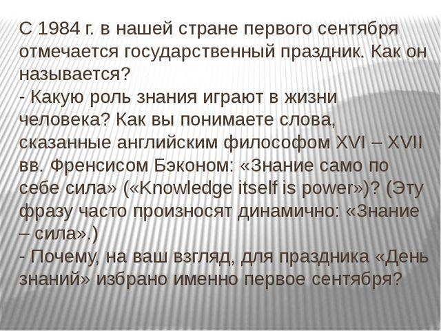 С 1984 г. в нашей стране первого сентября отмечается государственный праздник...