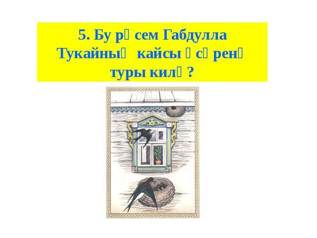 5. Бу рәсем Габдулла Тукайның кайсы әсәренә туры килә?