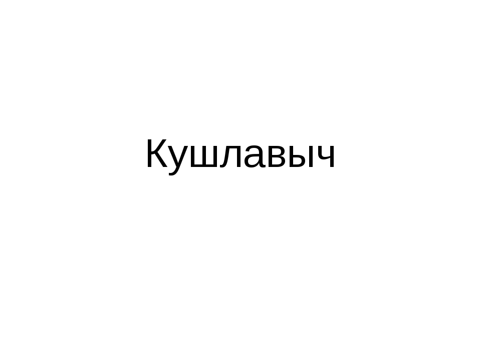 Кушлавыч