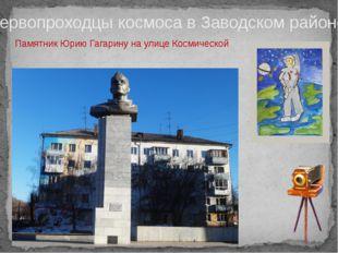 Первопроходцы космоса в Заводском районе! Памятник Юрию Гагарину на улице Кос