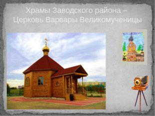 Храмы Заводского района – Церковь Варвары Великомученицы