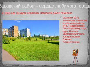 Заводский район – сердце любимого города В 1945 году 26 марта образован Завод