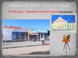 В 2005 году в Кемерове открылся новый автовокзал. Заводский район – ворота го
