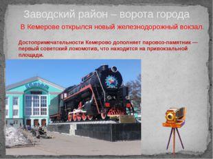 Заводский район – ворота города В Кемерове открылся новый железнодорожный вок