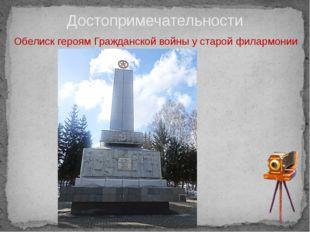 Достопримечательности Обелиск героям Гражданской войны у старой филармонии