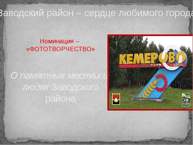 Заводский район – сердце любимого города О памятных местах и людях Заводского...