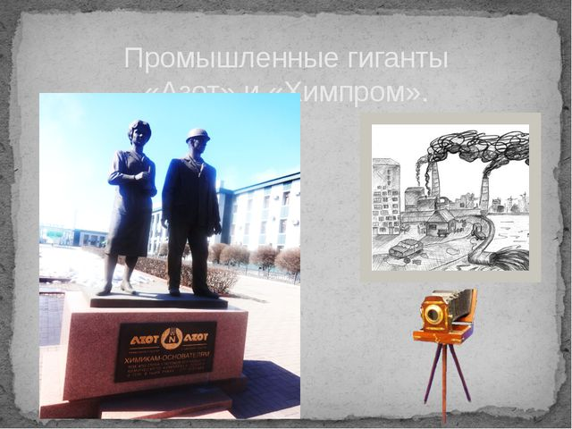 Промышленные гиганты «Азот» и «Химпром».