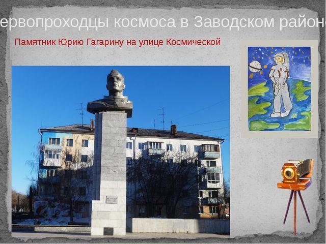 Первопроходцы космоса в Заводском районе! Памятник Юрию Гагарину на улице Кос...