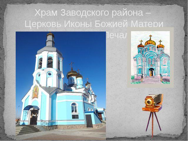 Храм Заводского района – Церковь Иконы Божией Матери Утоли Моя Печали
