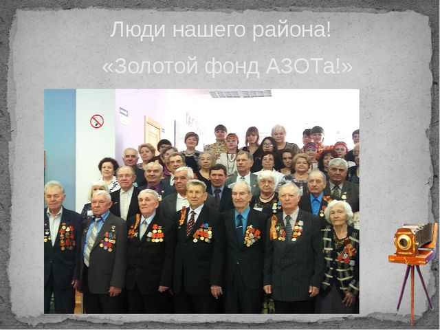 Люди нашего района! «Золотой фонд АЗОТа!»