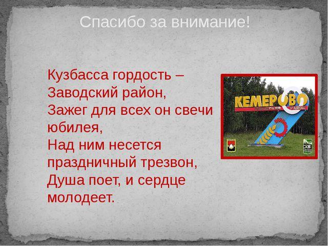Спасибо за внимание! Кузбасса гордость – Заводский район, Зажег для всех он с...