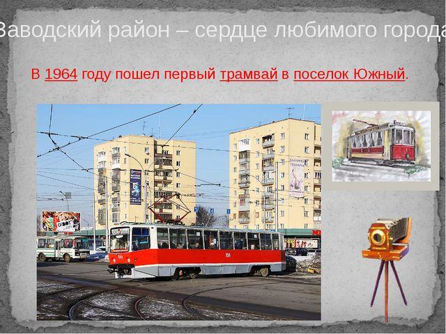 В 1964 году пошел первый трамвай в поселок Южный. Заводский район – сердце лю...