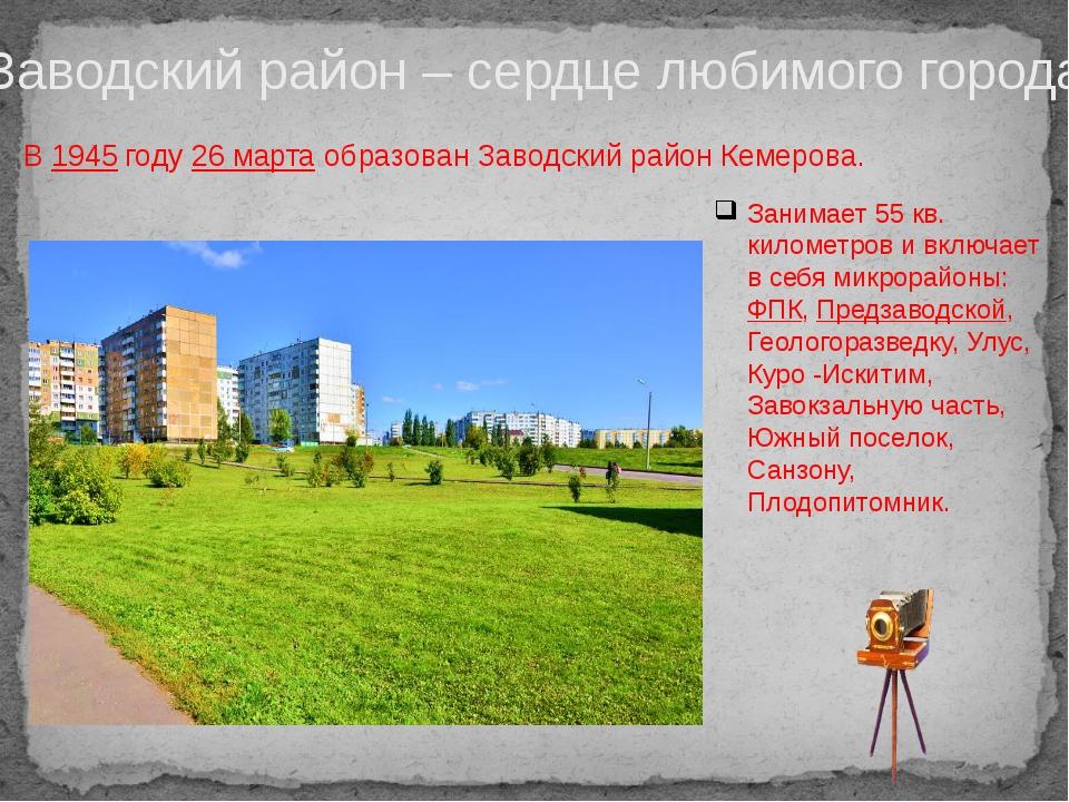 Заводский район – сердце любимого города В 1945 году 26 марта образован Завод...