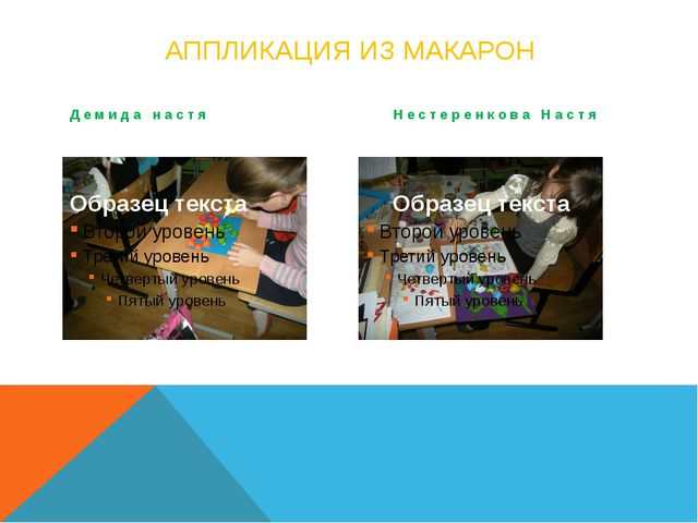 АППЛИКАЦИЯ ИЗ МАКАРОН Демида настя Нестеренкова Настя