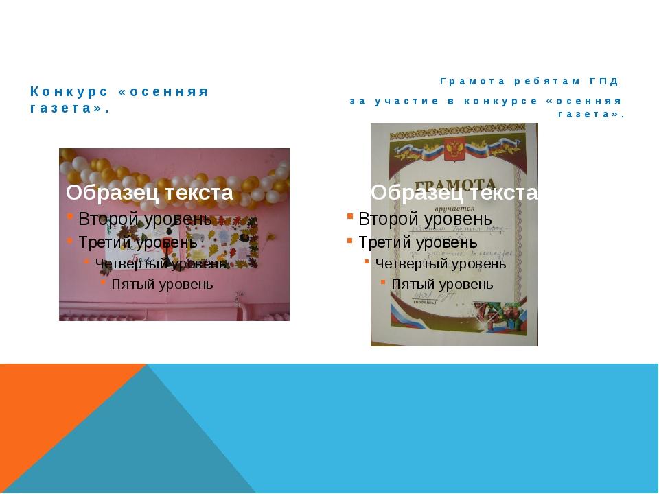 Конкурс «осенняя газета». Грамота ребятам ГПД за участие в конкурсе «осенняя...