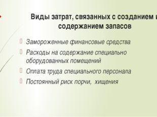 Виды затрат, связанных с созданием и содержанием запасов Замороженные финансо