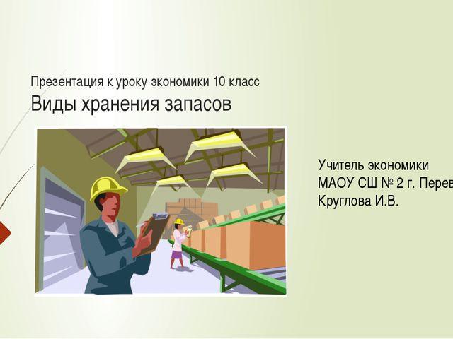 Презентация к уроку экономики 10 класс Виды хранения запасов Учитель экономик...