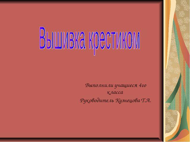 Выполнили учащиеся 4го класса Руководитель Кузнецова Т.А.