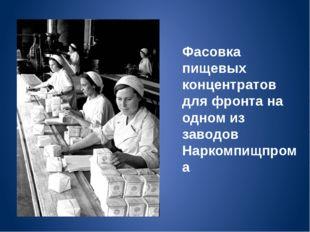 Фасовка пищевых концентратов для фронта на одном из заводов Наркомпищпрома
