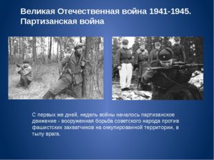Великая Отечественная война 1941-1945. Партизанская война С первых же дней, н