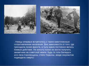 . Немцы впервые встретились с таким ожесточенным сопротивлением населения. Вн
