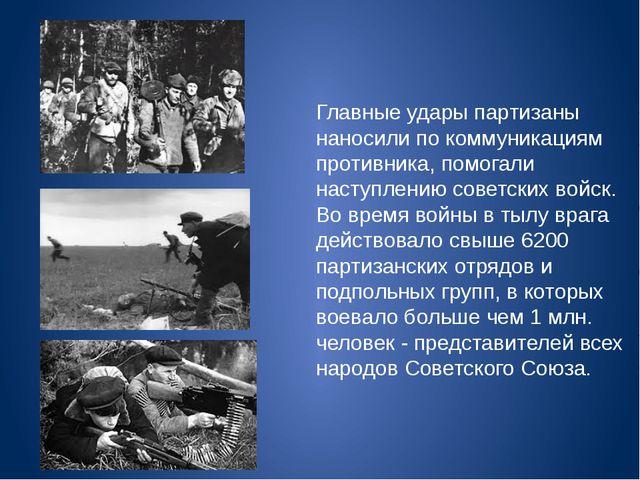 Главные удары партизаны наносили по коммуникациям противника, помогали наступ...